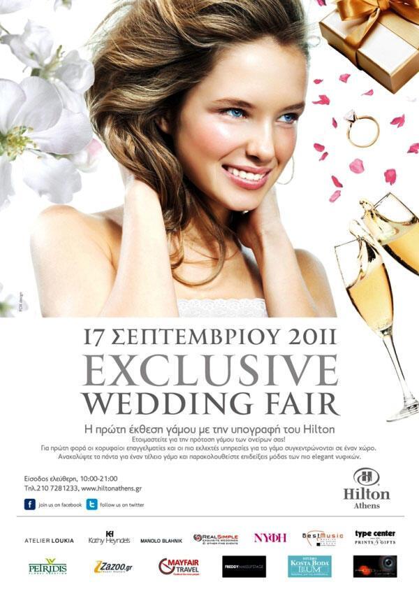Ημέρα γάμου στο Hilton Αθηνών