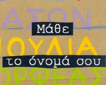erminia_onoma