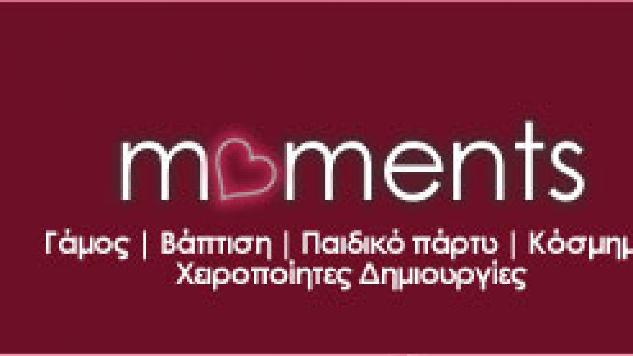 6d90c909332f Μπομπονιέρες γάμου και βάπτισης από το Moments.gr