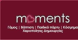 moments logo - Μπομπονιέρες γάμου και βάπτισης από το Moments.gr