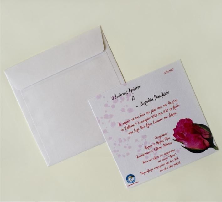 ΧΤΠ 1027 - Προσκλητήρια γάμου από «το Χαμόγελο του παιδιού»