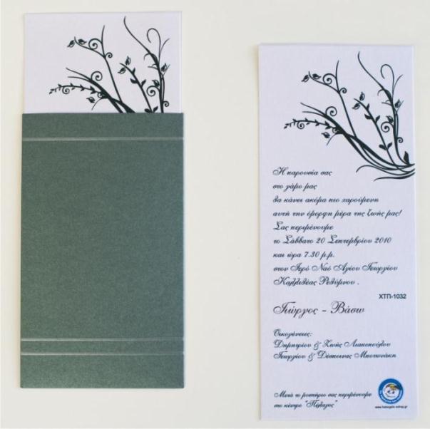 ΧΤΠ 10321 - Προσκλητήρια γάμου από «το Χαμόγελο του παιδιού»