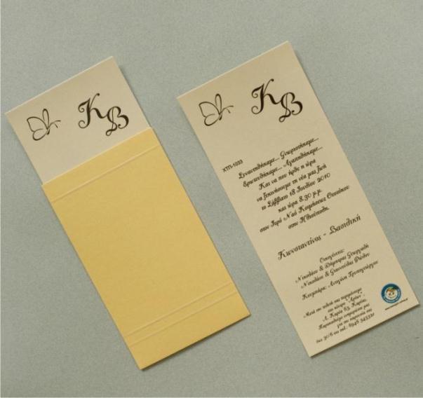 ΧΤΠ 10331 - Προσκλητήρια γάμου από «το Χαμόγελο του παιδιού»