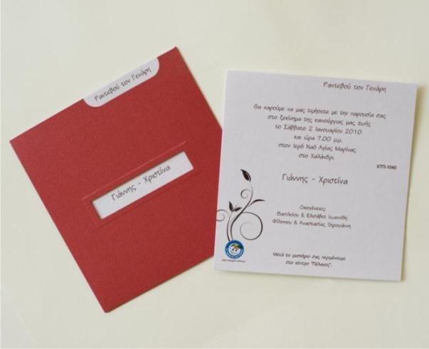 ΧΤΠ 10401 - Προσκλητήρια γάμου από «το Χαμόγελο του παιδιού»