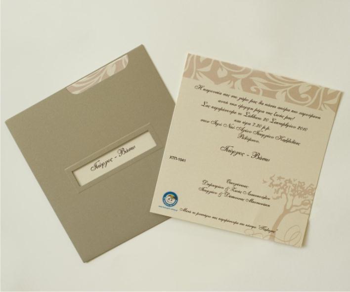 ΧΤΠ 1041 - Προσκλητήρια γάμου από «το Χαμόγελο του παιδιού»