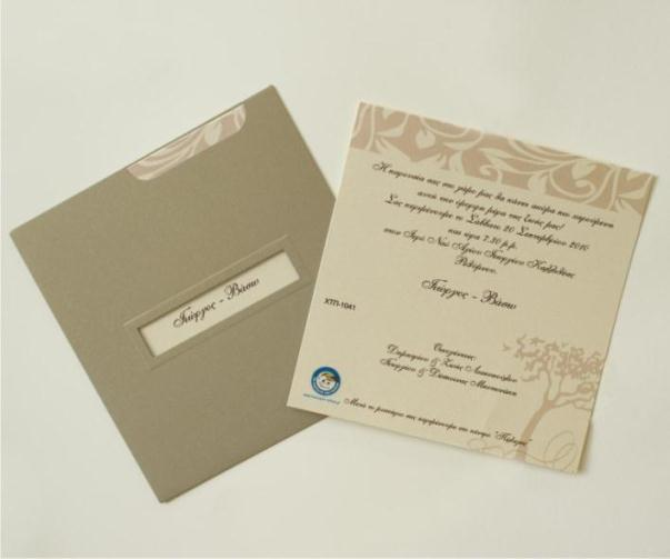 ΧΤΠ 10411 - Προσκλητήρια γάμου από «το Χαμόγελο του παιδιού»
