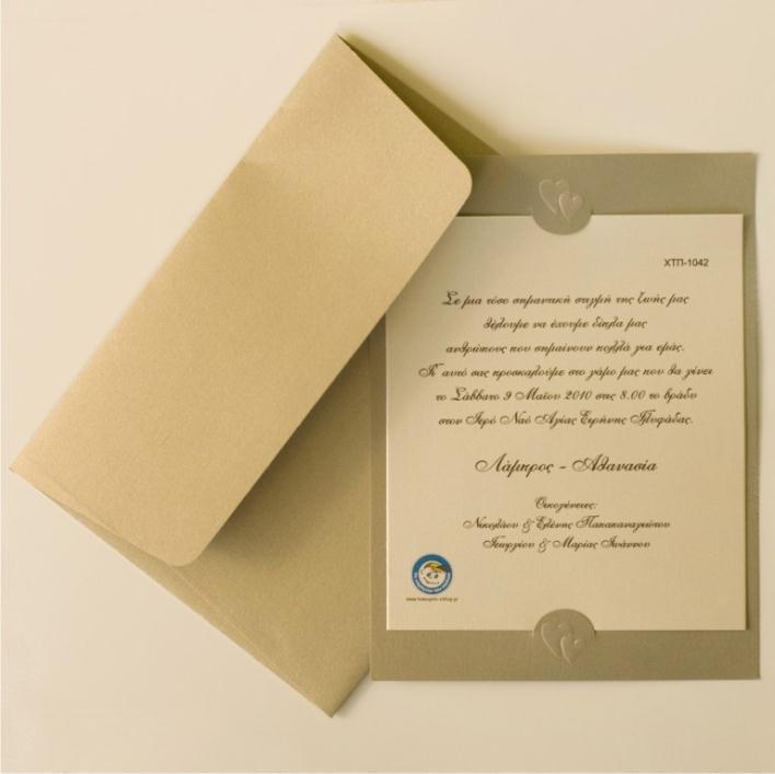 ΧΤΠ 1042 - Προσκλητήρια γάμου από «το Χαμόγελο του παιδιού»