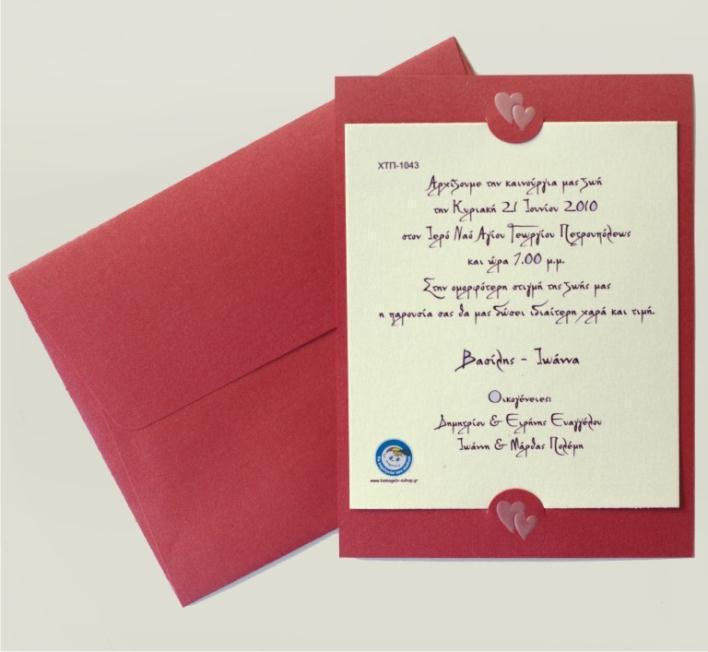 ΧΤΠ 1043 - Προσκλητήρια γάμου από «το Χαμόγελο του παιδιού»