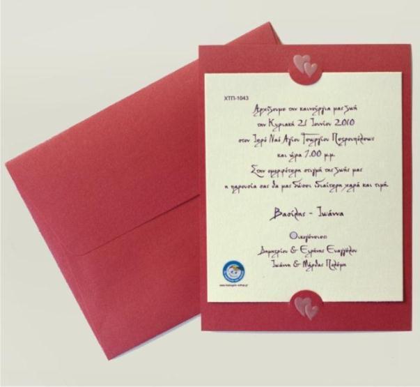ΧΤΠ 10431 - Προσκλητήρια γάμου από «το Χαμόγελο του παιδιού»