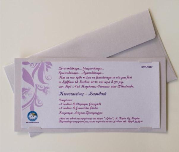 ΧΤΠ 10471 - Προσκλητήρια γάμου από «το Χαμόγελο του παιδιού»