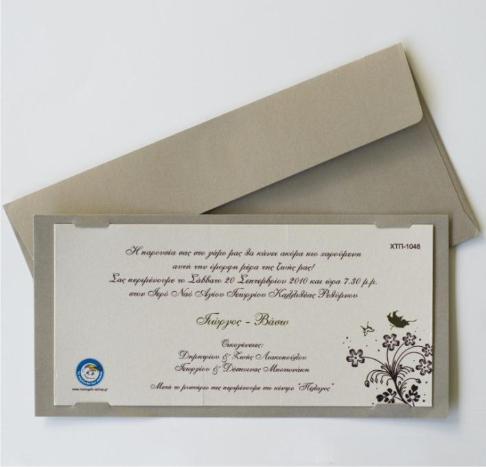 ΧΤΠ 1048 - Προσκλητήρια γάμου από «το Χαμόγελο του παιδιού»