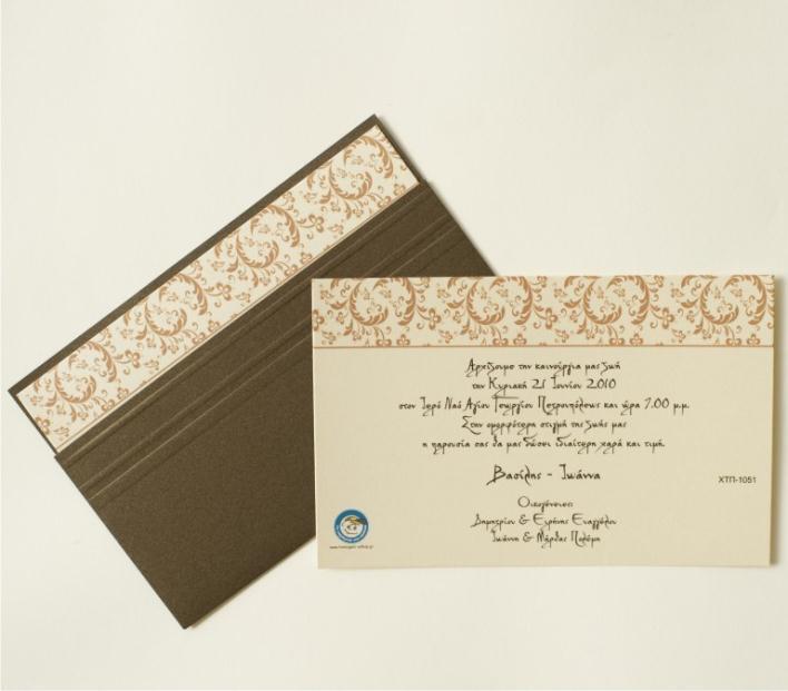 ΧΤΠ 1051 - Προσκλητήρια γάμου από «το Χαμόγελο του παιδιού»
