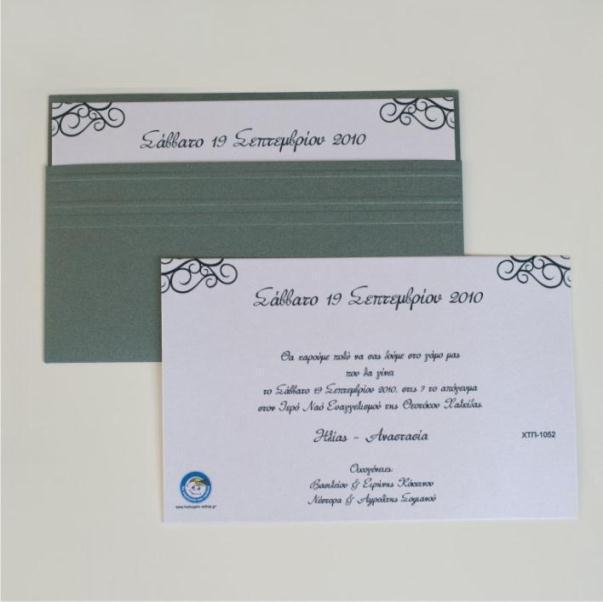 ΧΤΠ 10521 - Προσκλητήρια γάμου από «το Χαμόγελο του παιδιού»