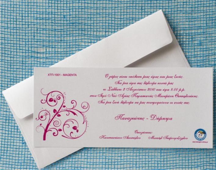 XTP 1001 MAGENTA - Προσκλητήρια γάμου από «το Χαμόγελο του παιδιού»