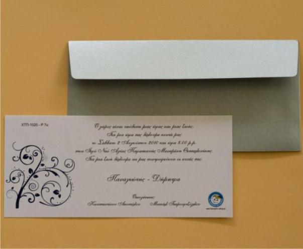 XTP 1020 P7U1 - Προσκλητήρια γάμου από «το Χαμόγελο του παιδιού»