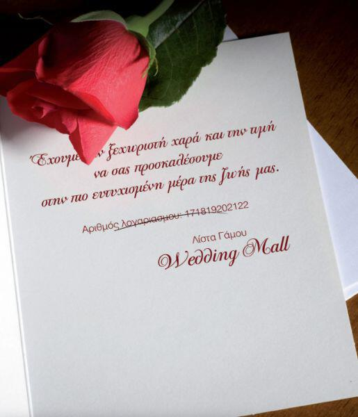 bankaccount invitation - Wedding Mall A.E. Διαχείριση Λιστών Εκδηλώσεων