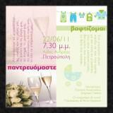prosklitirio gamos vaptisi H14 160x160 - FreshArt πρωτότυπα προσκλητήρια γάμου και βάπτισης